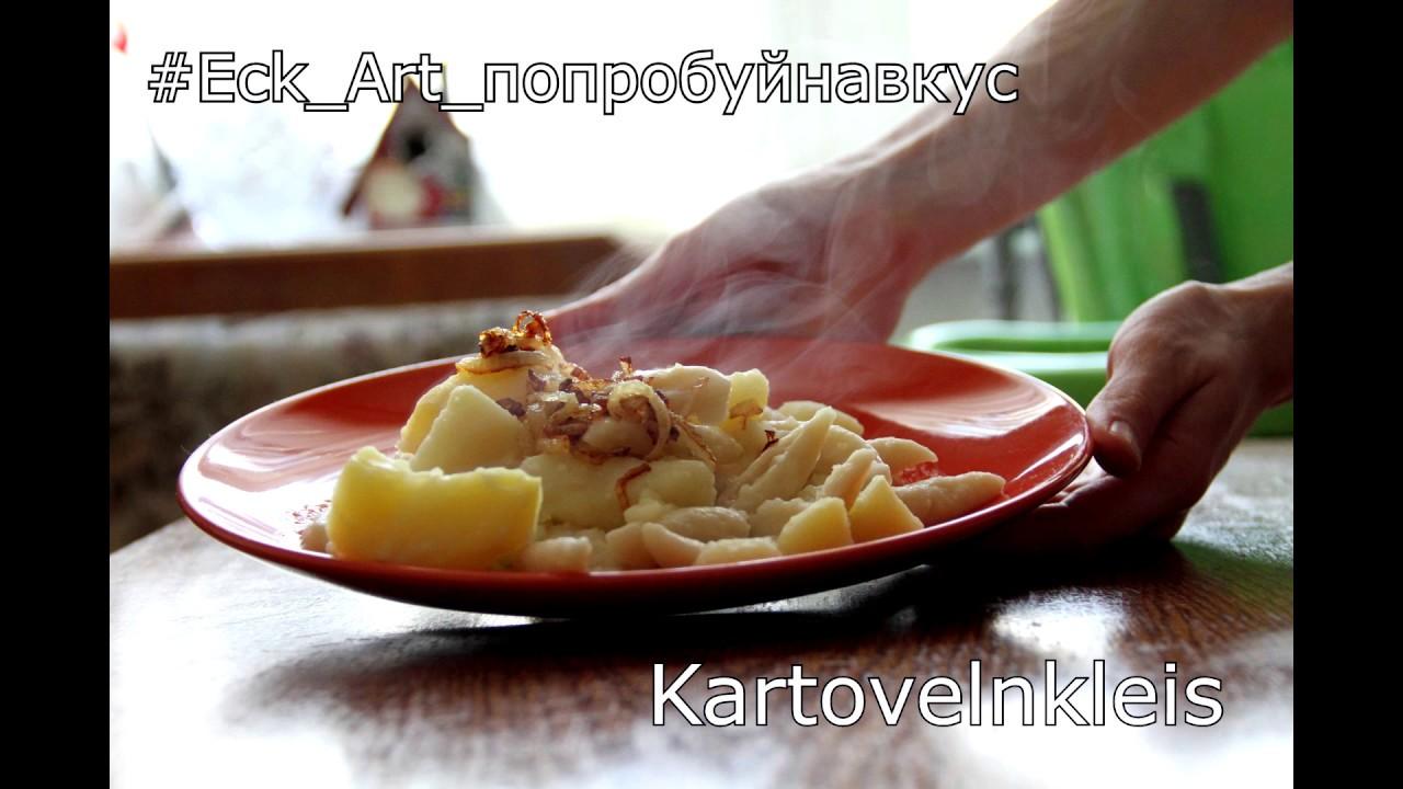 Рецепт клецки с картошкой. Рецепт галушки с картошкой. Kartovelnkleis.|тушеная картошка с мясом рецепт пошагово