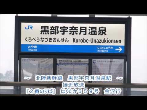 北陸新幹線 黒部宇奈月温泉駅 接近放送~発車メロディ