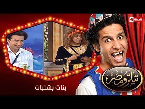 تياترو مصر | الموسم الثانى | الحلقة 20 العشرون | بنات بشنبات |علي ربيع و حمدي المرغني| Teatro Masr