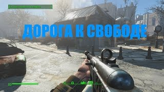 Квест ДОРОГА К СВОБОДЕ - FALLOUT 4