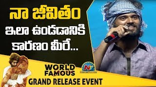 Vijay Deverakonda Funny Speech @ World Famous Lover Grand Release Event | Raashi Khanna | NTV