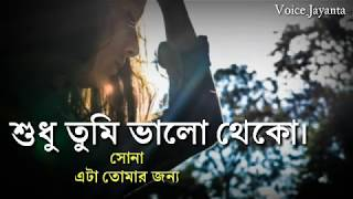 Just for you.! Emotional Bengali Sad love story with lyrics voice by Jayanta Basak