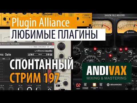 AV CC 197 - ЛЮБИМЫЕ ПЛАГИНЫ у Plugin Alliance