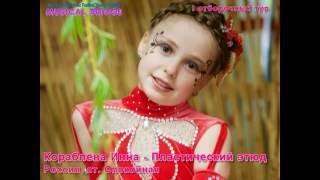 Кораблева Инна - пластический этюд Video