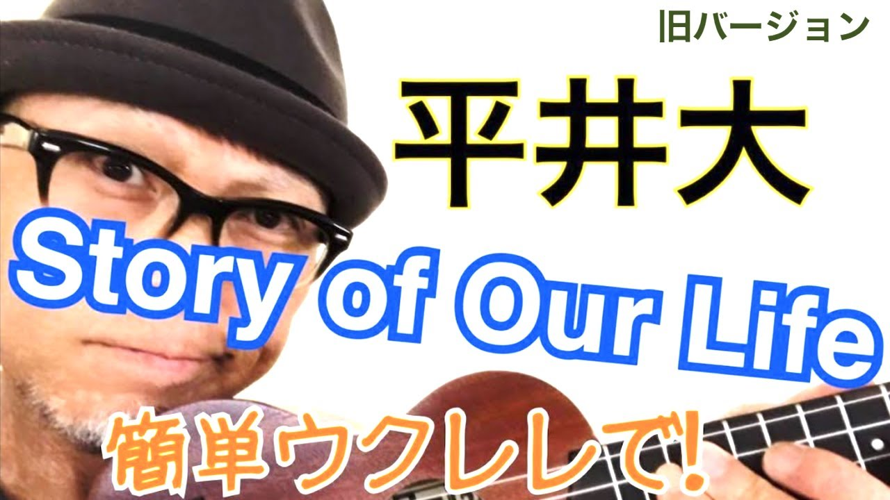 Story of Our Life / 平井大  ウクレレ 超かんたん版【コード&レッスン付】(with subtitle )