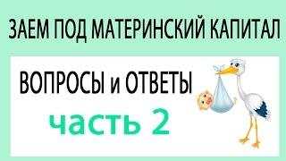 Заем под материнский капитал. Вопрос-ответ. Часть №2(Заем под материнский капитал в Ставропольском крае. Подробности на сайте маткапитал26.рф http://xn--26-6kcaa1cmld7a4ae.xn--..., 2016-02-03T12:18:06.000Z)