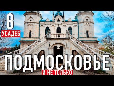Куда поехать из Москвы на выходные? ТОП-8 мест 🏰Усадьбы недалеко от Москвы