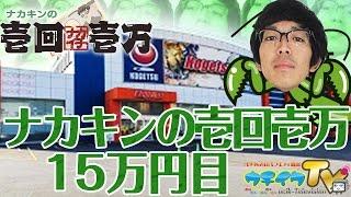ナカキンの壱回壱万15万円…