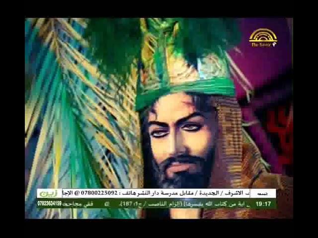 قراءة في صحيفة الصراط المستقيم/ ح1