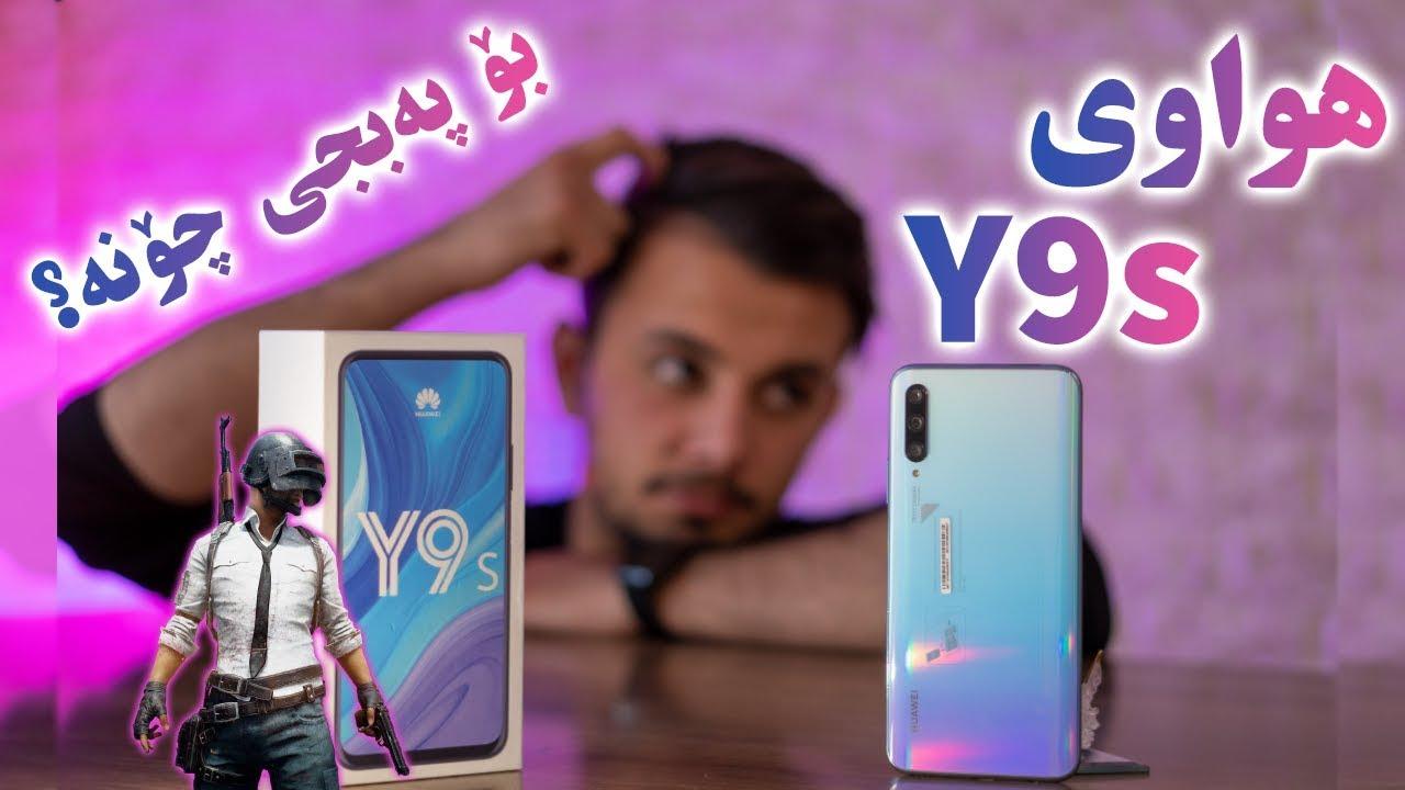 Huawei Y9s | کردنەوەی پاکەت و ناساندنی