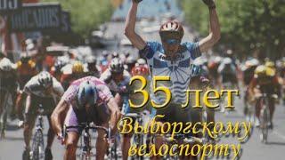 35 лет Выборгской Велошколе