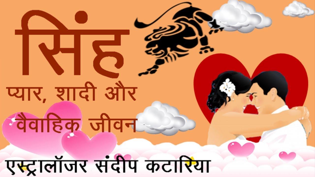 Hindi simha rashi 2014 leo annual horoscope astrology love relationship and marriage youtube
