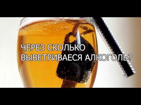 Смотреть Через сколько выветривается алкоголь из организма онлайн