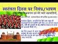 15 Aug स्वतंत्रता दिवस पर भाषण/निबंध| 72nd Swatantra Diwas Par Nibandh|Essay -Independence day Hindi