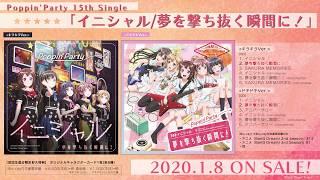 【試聴動画】Poppin'Party 15th Single 「イニシャル/夢を撃ち抜く瞬間に!」(1/8発売!!)