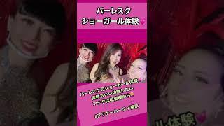 ショーガール体験👯♂️アフターパーティー東京 でセクシーな夜 #Shorts