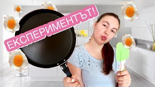 Експеримент с яйца/Ерика Думбова/Eggs Experiment/Erika Doumbova
