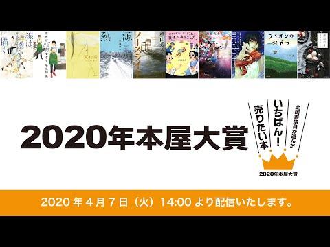 2020 年 本屋 大賞