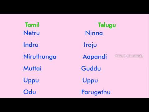 Learn telugu through tamil l - 17