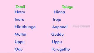 Learn telugu through tamil l - 17