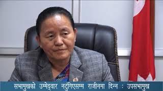 सभामुखको उम्मेद्वार चयन नगरेसम्म राजीनामा नदिने उपसभामुख तुम्बाहाङफेको अडान - NEWS24 TV