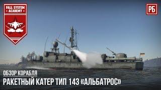 РАКЕТНЫЙ КАТЕР ТИП 143 АЛЬБАТРОС В WAR THUNDER