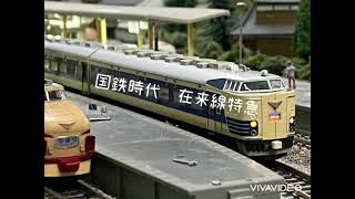 国鉄在来線特急