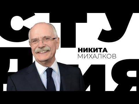Никита Михалков / Белая студия / Телеканал Культура
