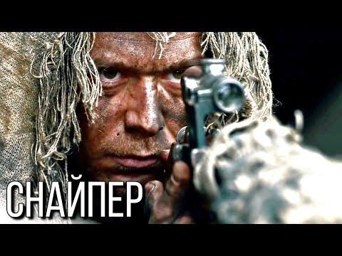 ЛУЧШИЙ БОЕВИК ПРО ПОБЕДУ! БОЕВИК 'Снайпер' ФИЛЬМ ПРО ВОЙНУ, РУССКИЙ БОЕВИК, ВОЕННОЕ КИНО - Ruslar.Biz