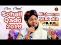 Download Sohail Qadri Naat Sharif  -allahumma salle ala Naat Album #1-2 MP3 song and Music Video