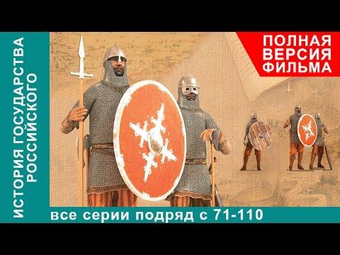 История государства России. Сериал. 1 Рюрик.