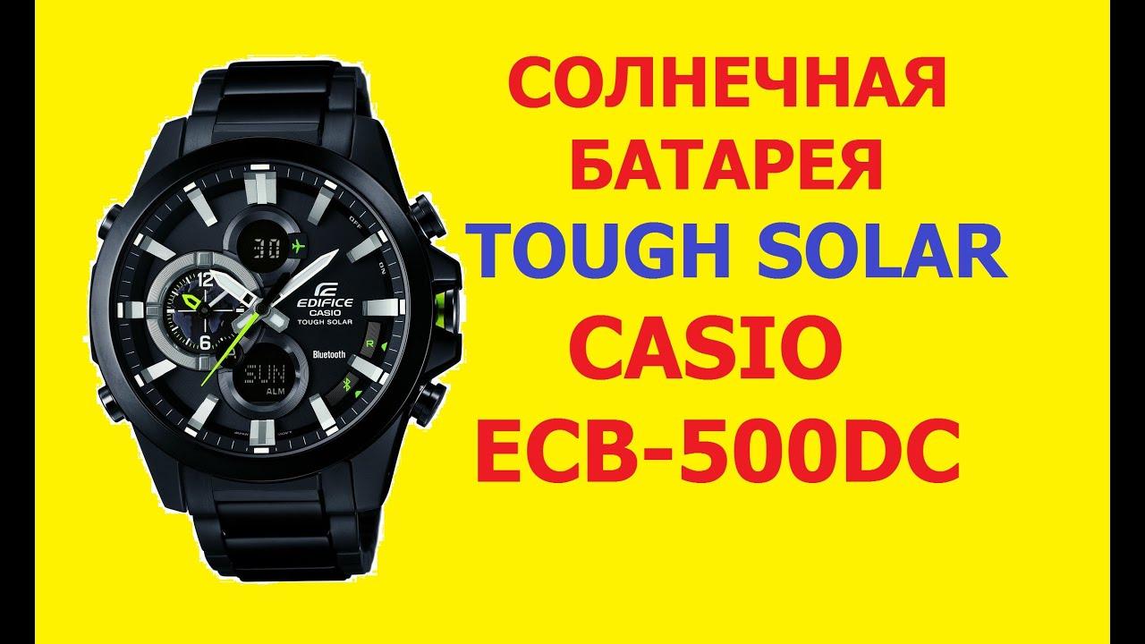 Солнечная батарея технологии Tough Solar в часах Casio Edifice ECB .