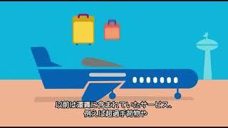 旅行会社のためのマーチャンダイジング │ 株式会社アマデウス・ジャパン