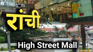 राँची शहर का ये खूबसूरत मॉल है राँची की शान !!!   ranchi city   jd high street mall   sanjeev mishra