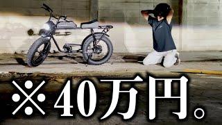 【最高級】バイクみたいなチャリ買ったら即〇〇〇した件…