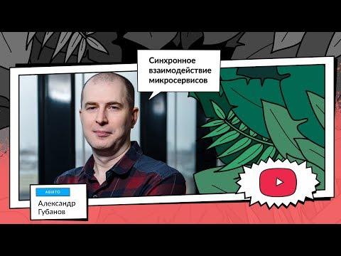 Синхронное взаимодействие микросервисов | Александр Губанов