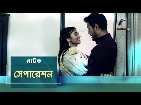 Separation | Mumtaheena Chowdhury Toya, Irfan Sazzad | New Bangla Natok 2019 | Maasranga TV