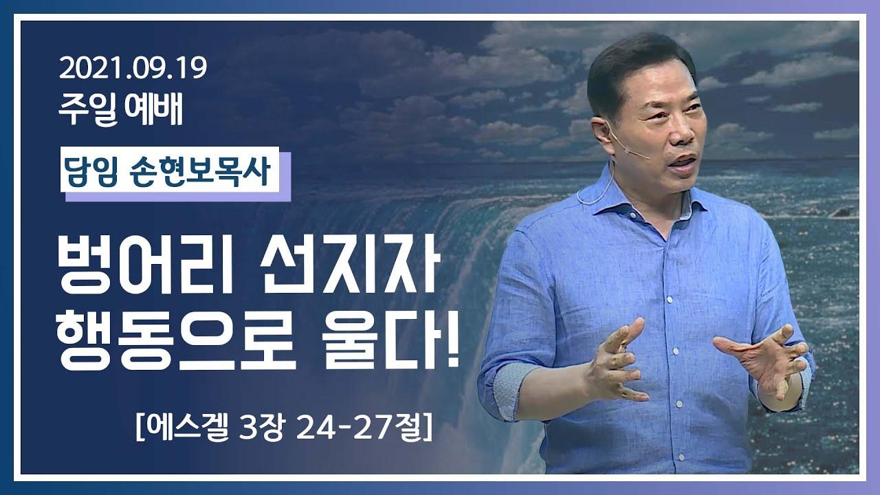 [2021-09-19] 주일2부예배 손현보목사: 벙어리 선지자 행동으로 울다! (겔3장24절~27절)