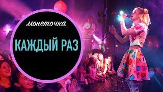 #Монеточка - Каждый раз LIVE