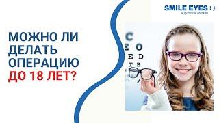 Лазерная коррекция зрения у детей 👀 - можно ли делать операцию до 18 лет?