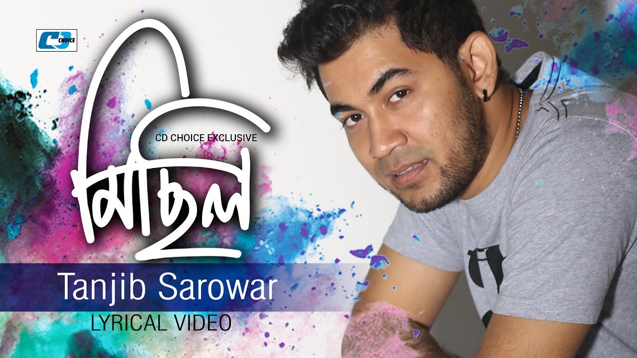 MICHIL | TANJIB SAROWAR | LYRICAL VIDEO | Bangla Song 2017
