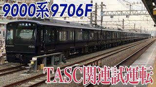 【相鉄】TASC関連試運転  相模大塚駅発車  ~9000系9706F~