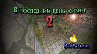 """В последний день жизни """"ТРЕЙЛЕР"""" 1.7.4+ от ByMaximus"""