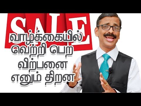 How to do sales effectively? Tamil motivation video- Madhu Bhaskaran