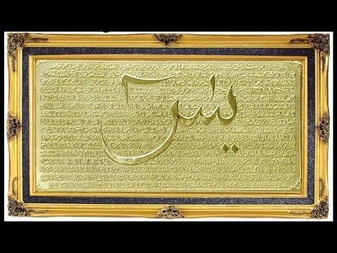 36. Surah Yasin ( Bangla Translated)