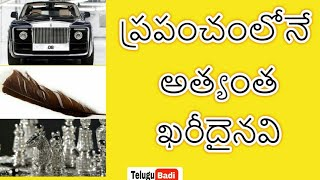 Most Expensive Things in The World in Telugu | Top 8 Expensive Things | Telugu Badi