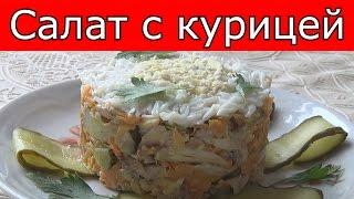 Как приготовить салат с курицей вкусно, быстро, легко и просто.