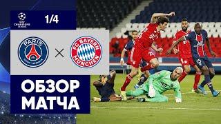 13 04 2021 ПСЖ Бавария Обзор ответного матча 1 4 финала Лиги чемпионов