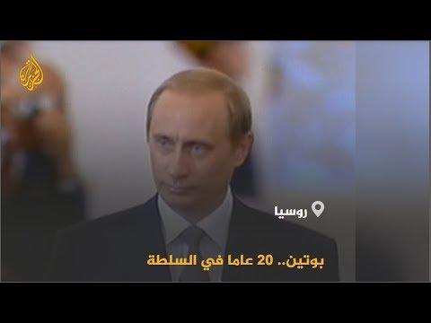 فلاديمير بوتين.. من عميل استخباراتي سابق لزعيم دولة عظمى  - نشر قبل 1 ساعة