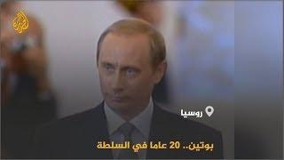 فلاديمير بوتين.. من عميل استخباراتي سابق لزعيم دولة عظمى